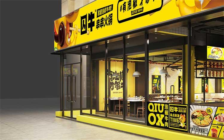 河南火锅店装修设计