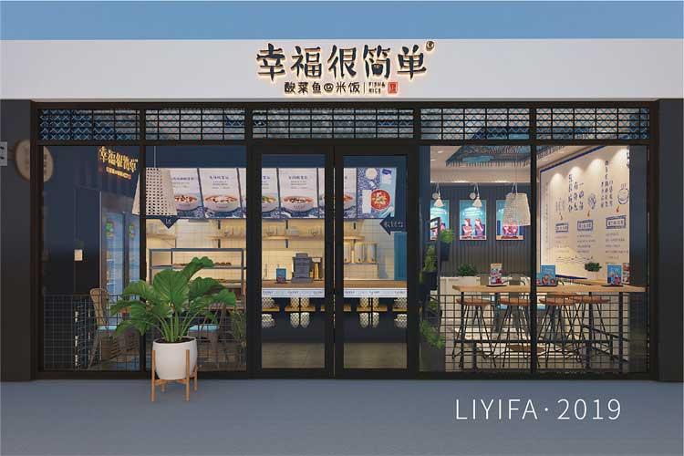 郑州快餐店设计案例
