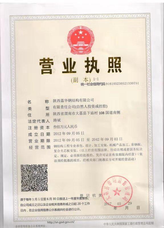 荔华钢结构营业执照