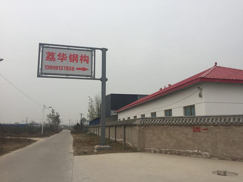 荔华钢结构公司
