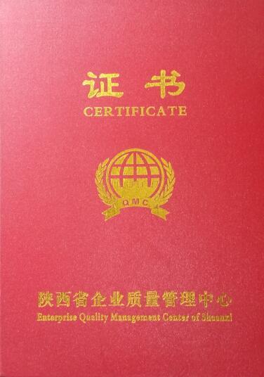 陕西省企业质量管理中心