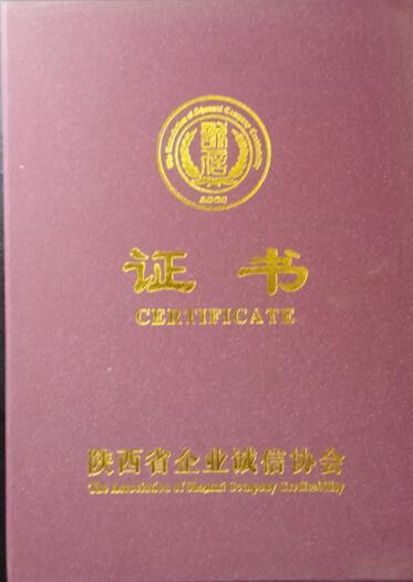 陕西省企业诚信协会
