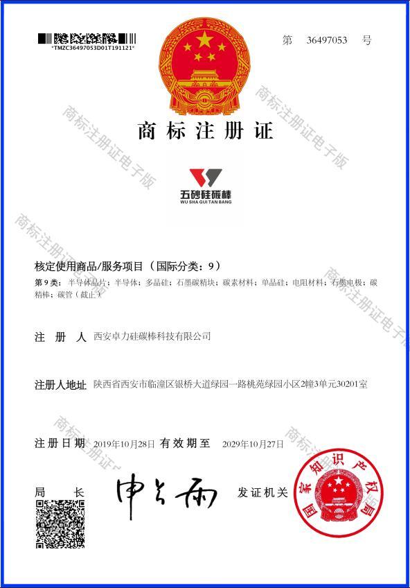 五砂硅碳棒商标证书