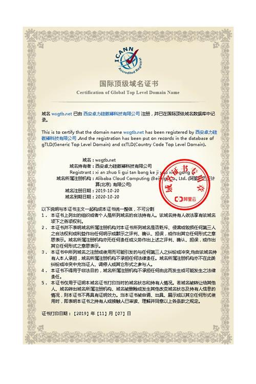 西安卓力硅碳棒域名证书