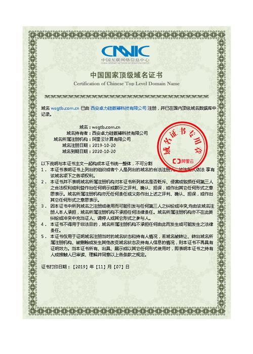 www.wsgtb.com.cn域名证书