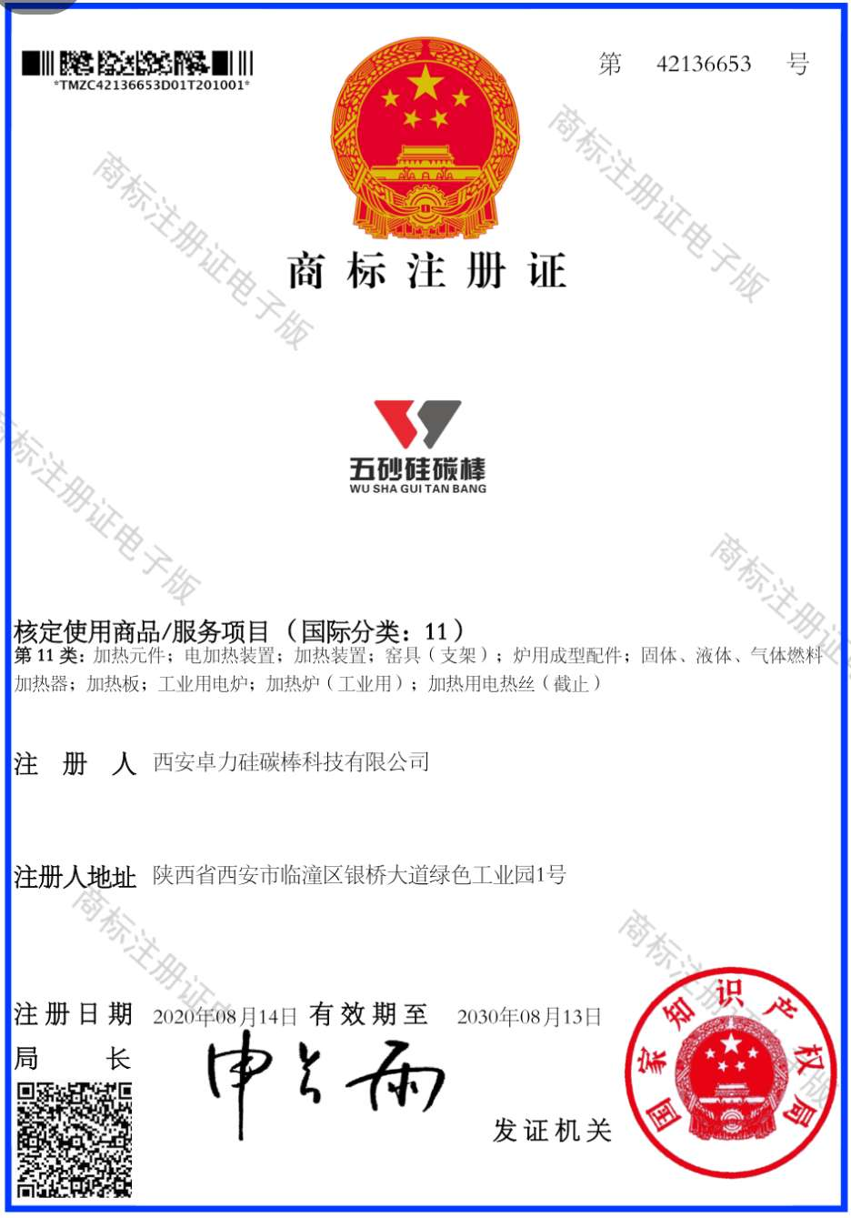 """""""五砂硅碳棒""""商标注册证"""