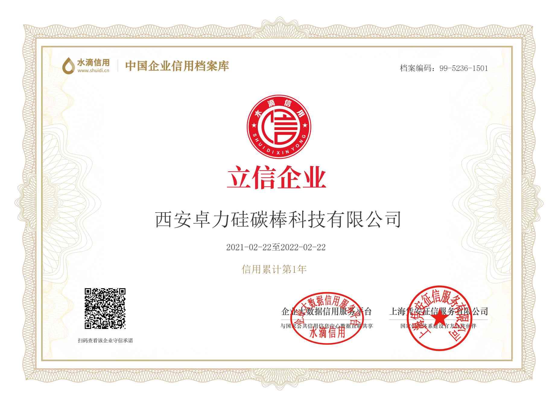 立信企业证书