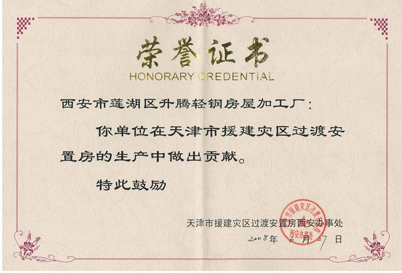 援建灾区过渡安置房贡献荣誉证书