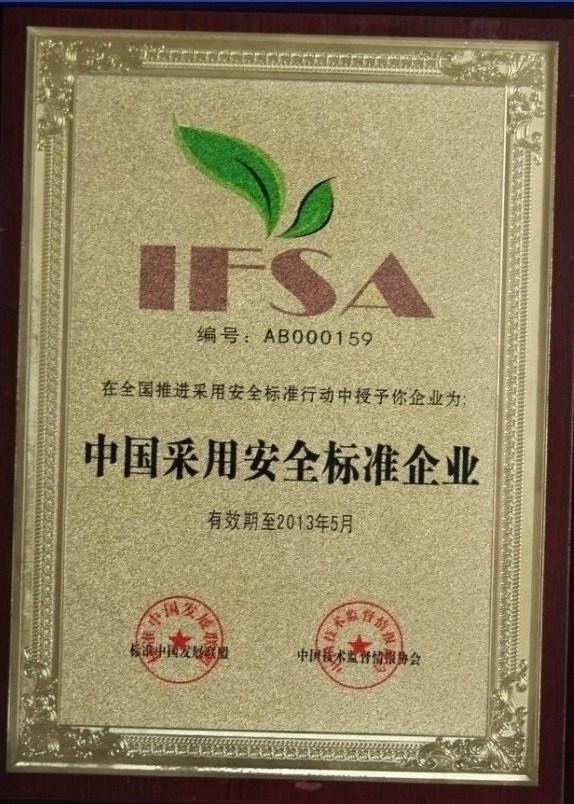中国采用安全标准企业