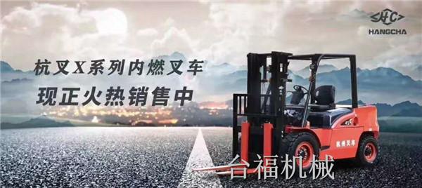 杭州叉车租赁