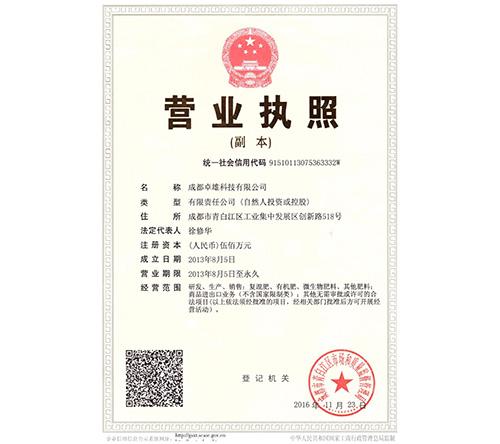 四川腐植酸水溶肥料生产公司营业执照