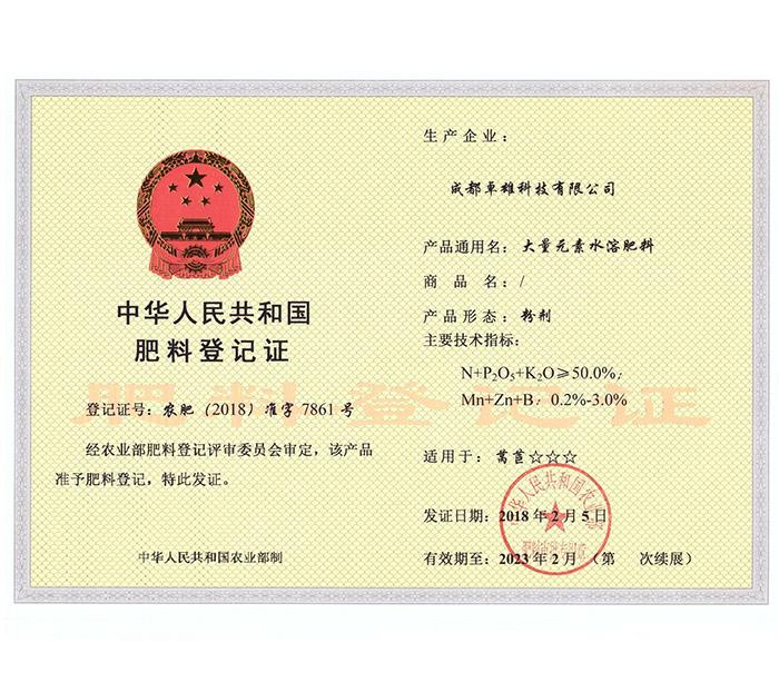卓雄大量元素水溶肥料登记证书