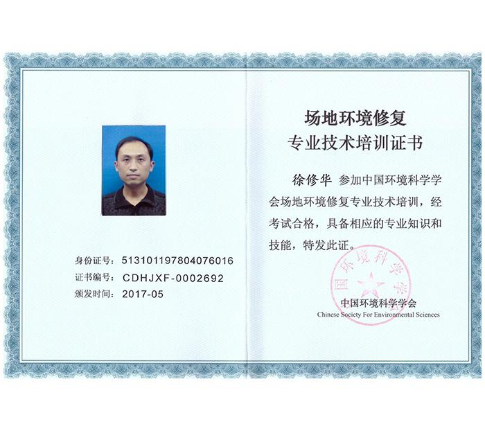 卓雄工作人员场地环境修复专业技术培训证书
