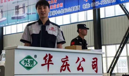 沧州华庆包装机械有限公司