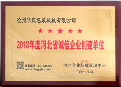 2018年度河北省诚信企业创建单位