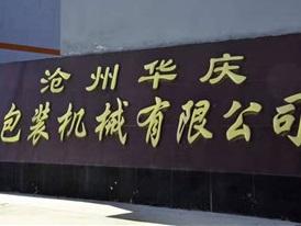 华庆包装机械厂大门