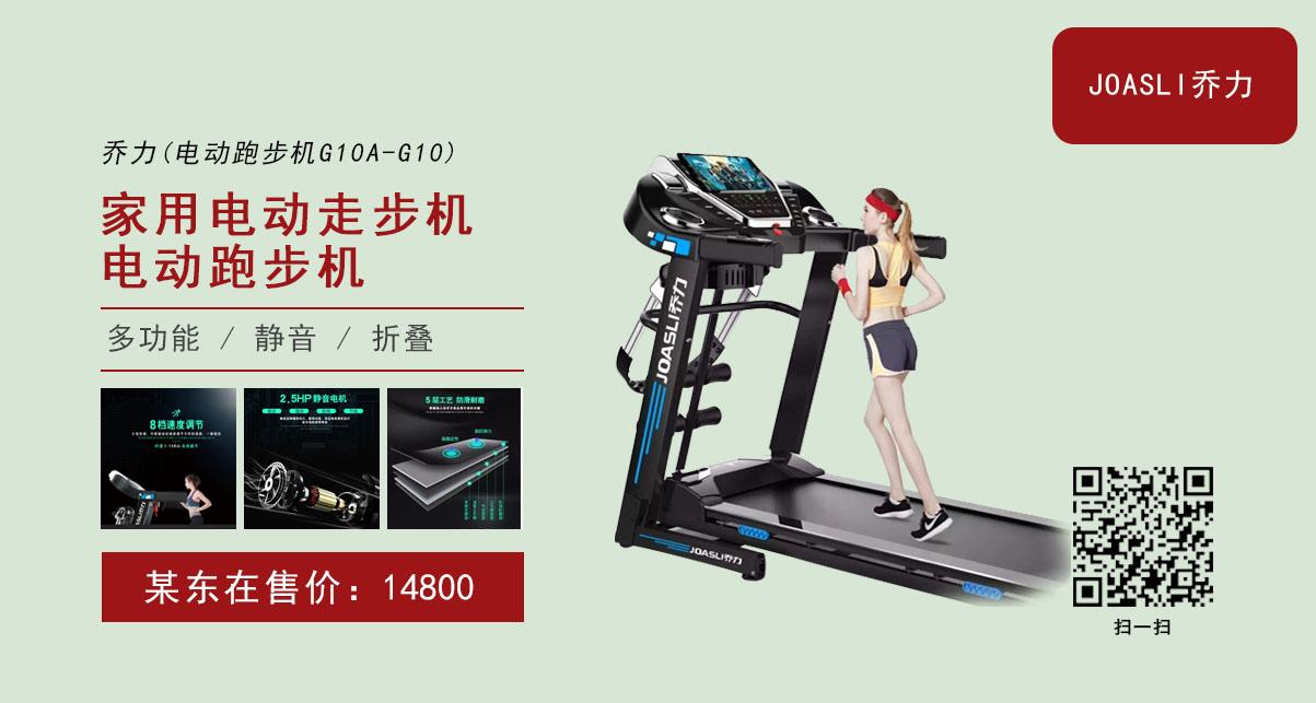 乔力(JOASLI) G10A G10电动跑步机 家用电动走步机多功能静音折叠健身运动器材 G10单功能蓝屏