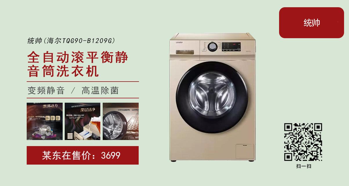 Leader/统帅 海尔9公斤全自动滚筒洗衣机 变频静音 高温除菌 一级能效 HPM芯平衡静音洗衣机 TQG90-B1209G