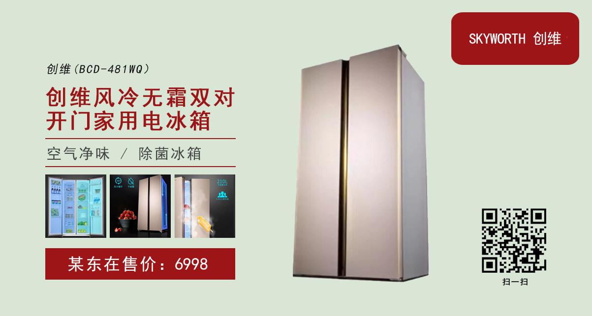 创维风冷无霜双对开门 家用电冰箱BCD-481WQ空气净味除菌