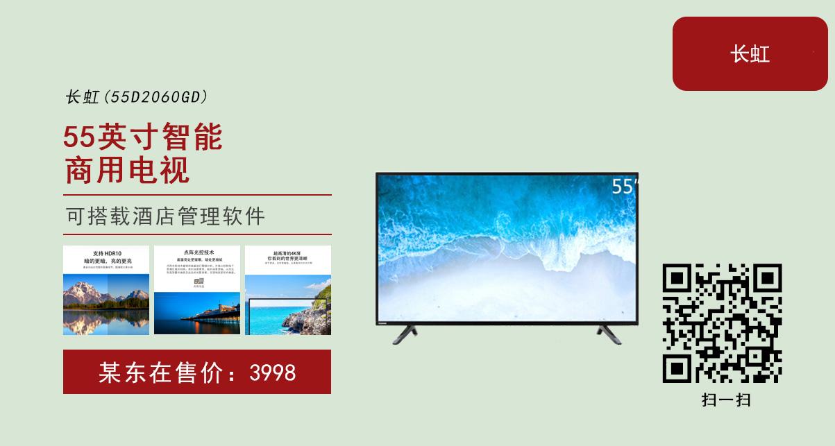 长虹 55D2060GD 55英寸智能商用电视(可搭载酒店管理软件和多媒体信息发布系统)