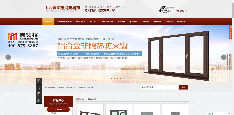 山西鑫铭格消防科技有限公司