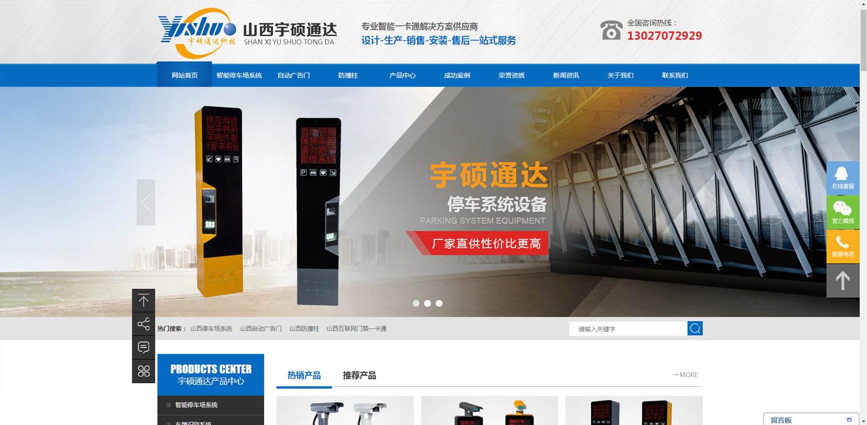 山西宇硕通达科技有限公司