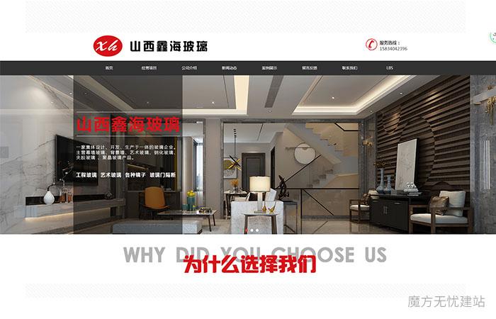 网站设计常见问题