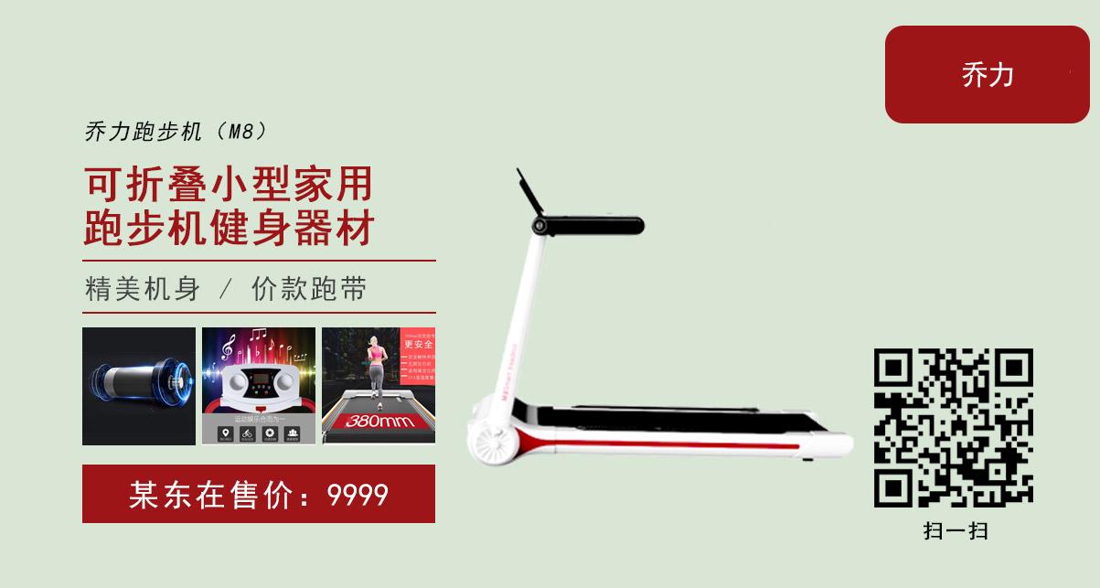 电动走步机低速慢跑步机 可折叠小型家用跑步机健身器材 M8电动走步机