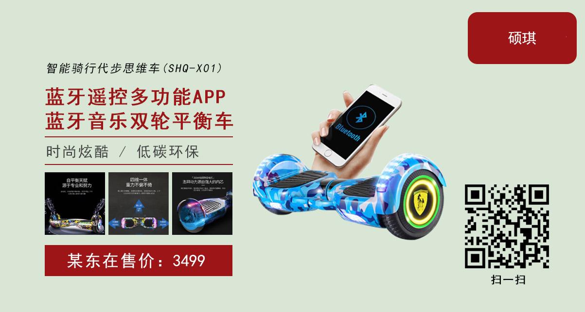 蓝牙遥控多功能app蓝牙音乐双轮平衡车成人体感智能骑行代步思维车