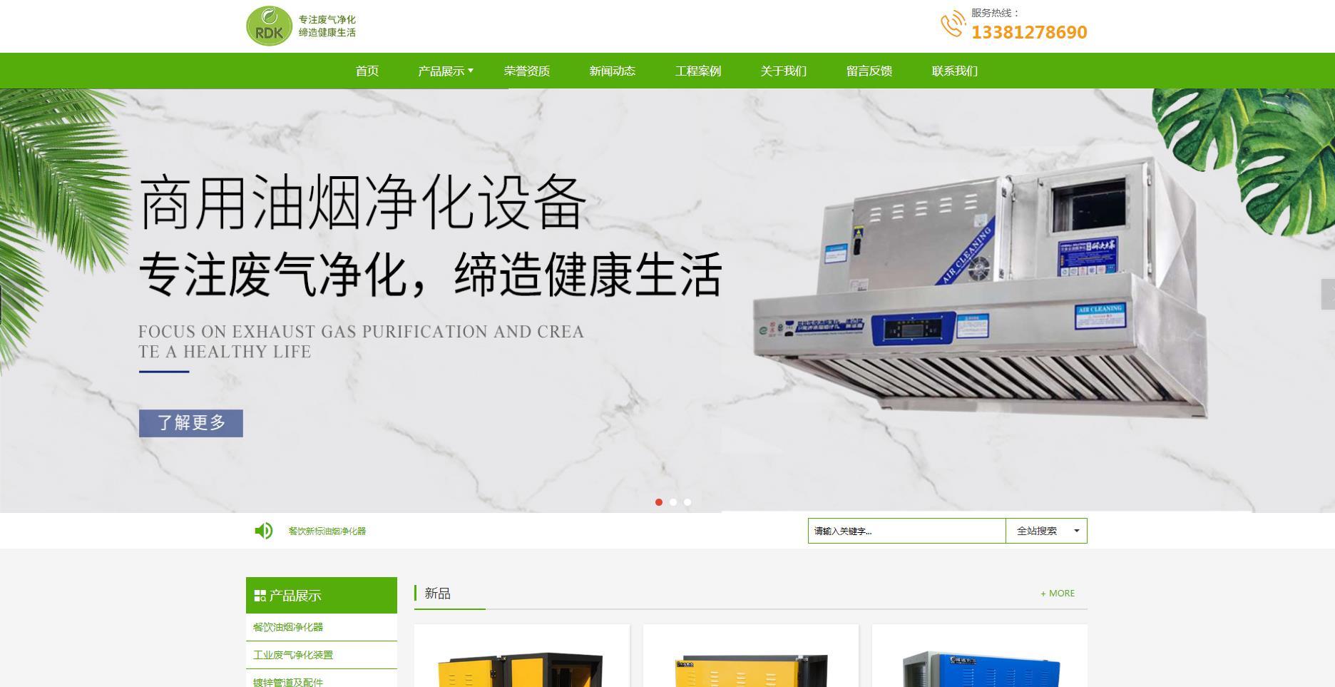 北京瑞达凯尔环保设备有限公司