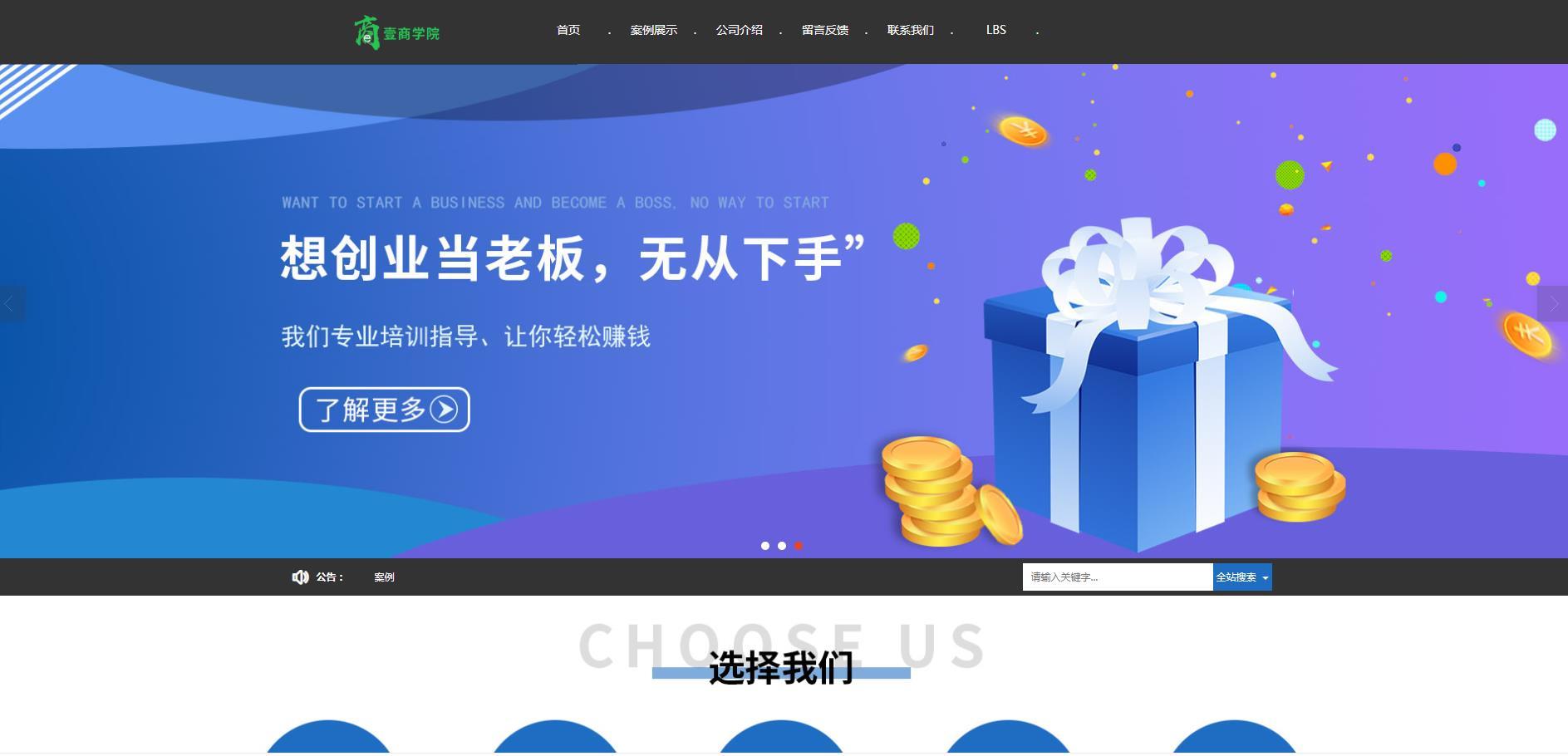 杭州壹商网络科技有限公司