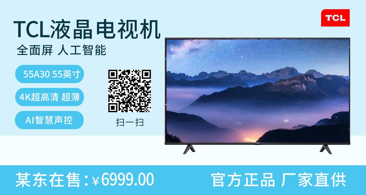 55英寸液晶电视机 4K超高清 超薄 全面屏 人工智能