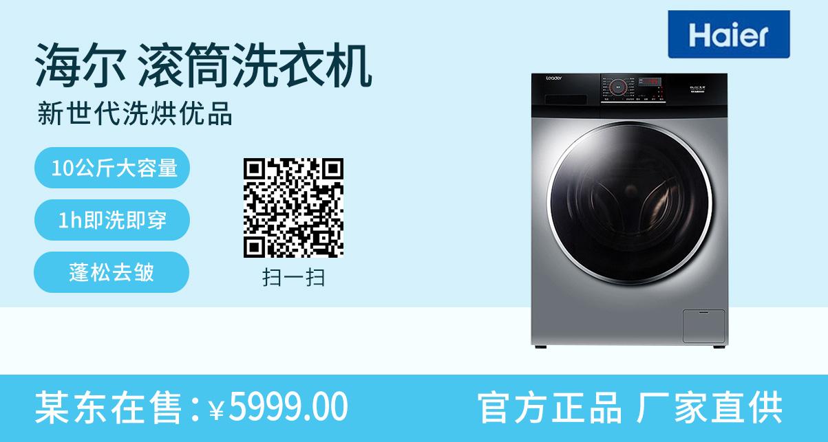 海尔洗烘一体10公斤变频滚筒洗衣机