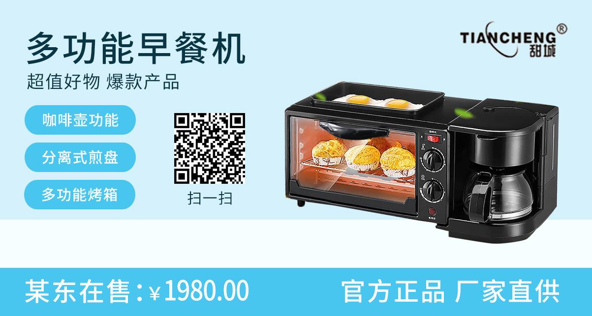 甜城多功能三合一早餐机家用电烤箱多士炉面包机