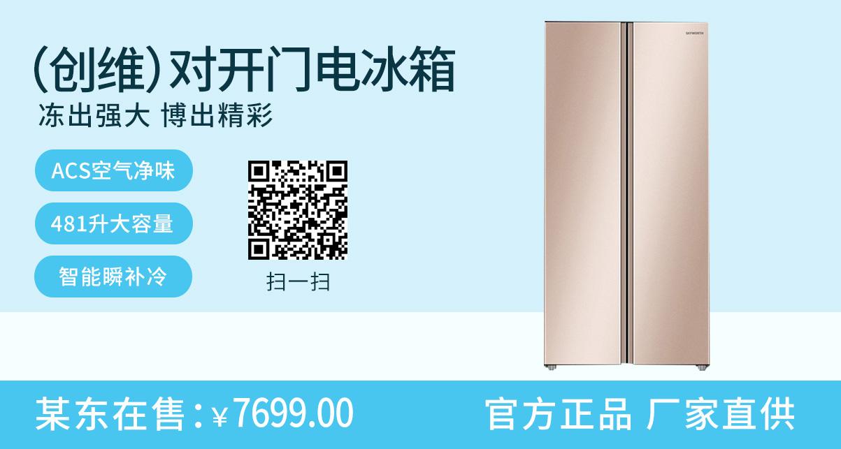 创维(Skyworth) 风冷无霜对开门家用电冰箱空气净味除菌