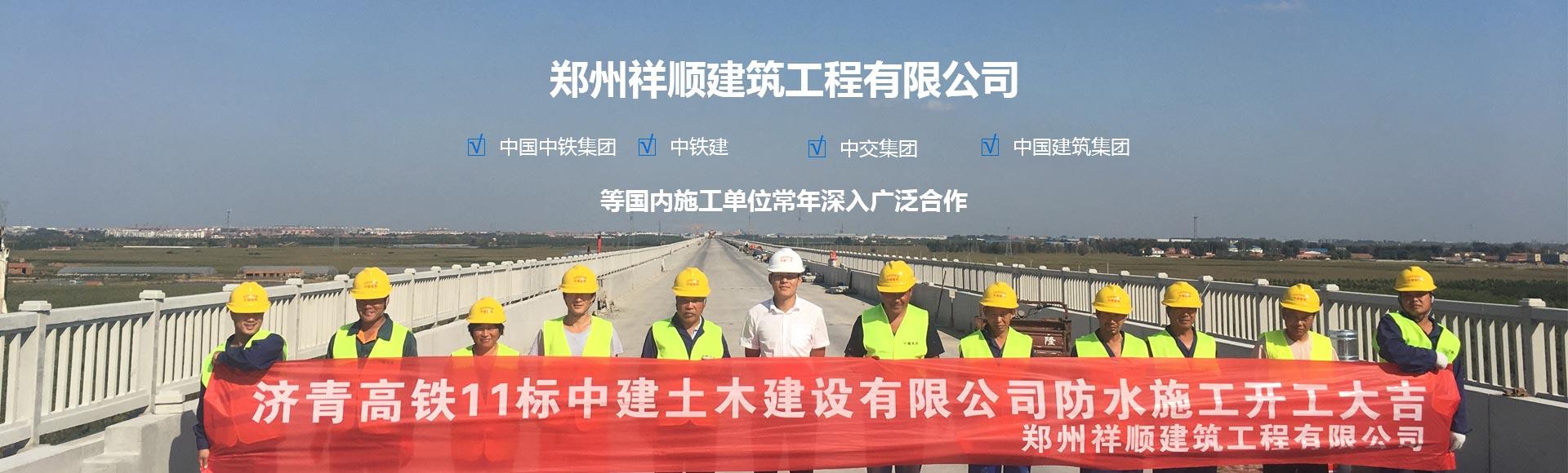 深圳高铁防水工程