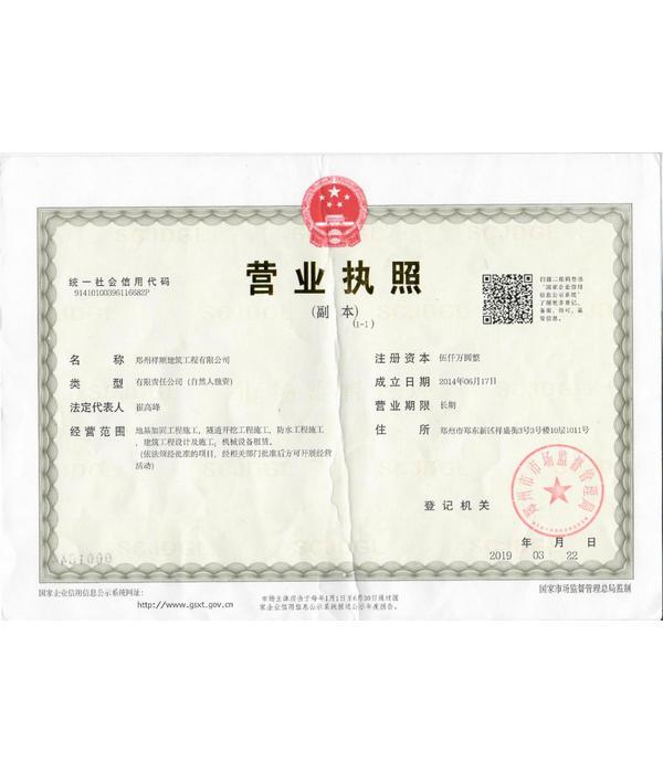 祥顺建筑工程营业执照
