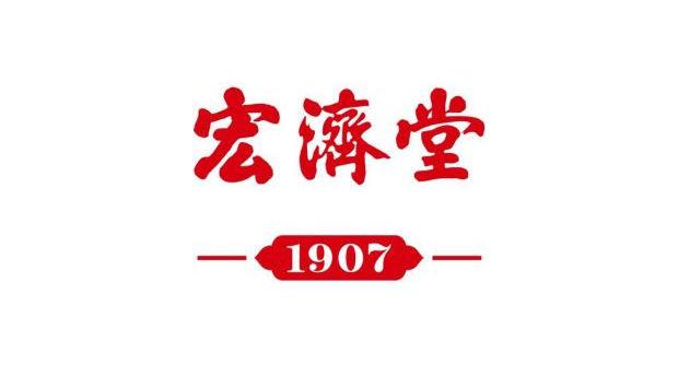 合作案例:山东宏济堂