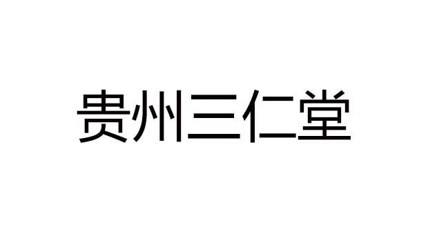 合作案例:贵州三仁堂