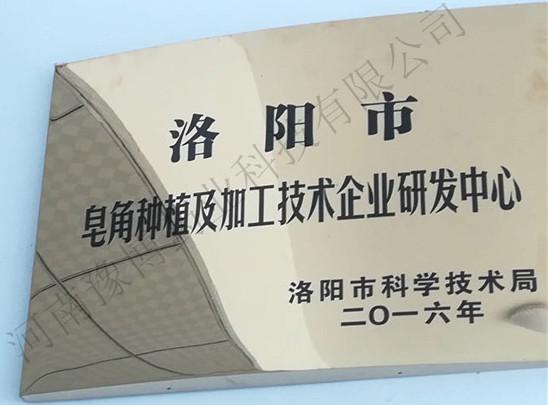 洛阳市皂角种植及加工技术企业研发中心