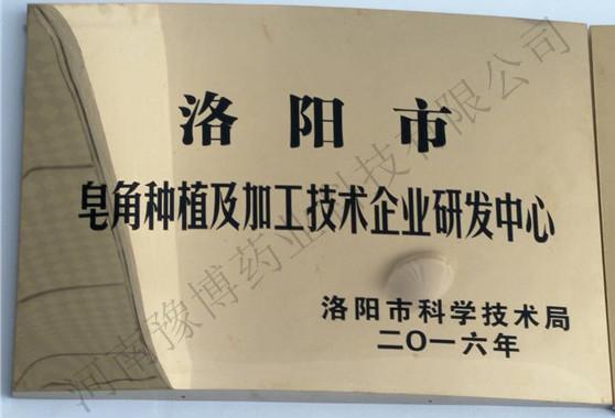 皂角种植及加工技术企业研发中心