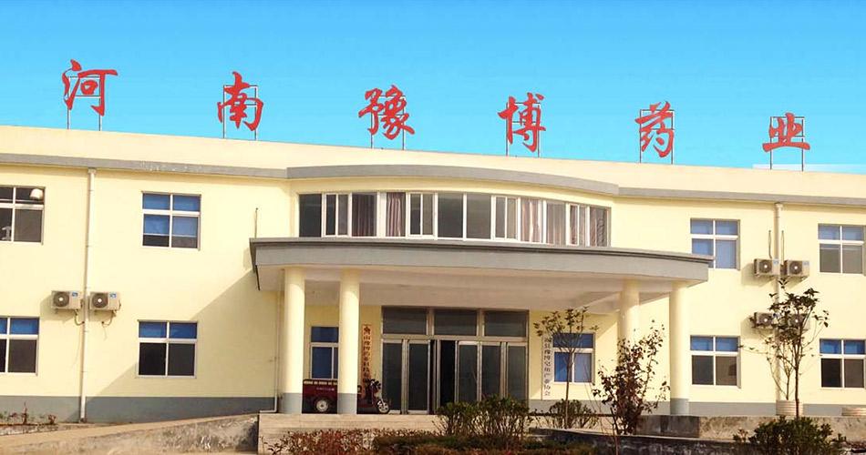 河南豫博药业科技有限公司
