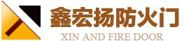 四川鑫宏扬防火门窗有限公司