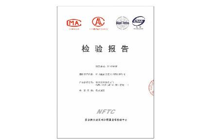 四川防火门检验报告