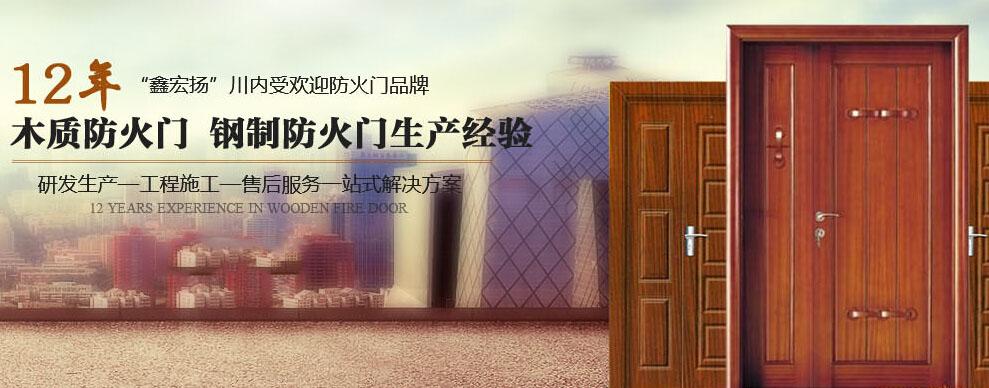 四川木质防火门