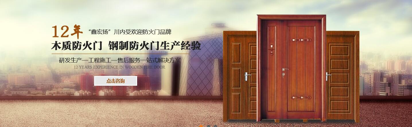 四川钢制防火门
