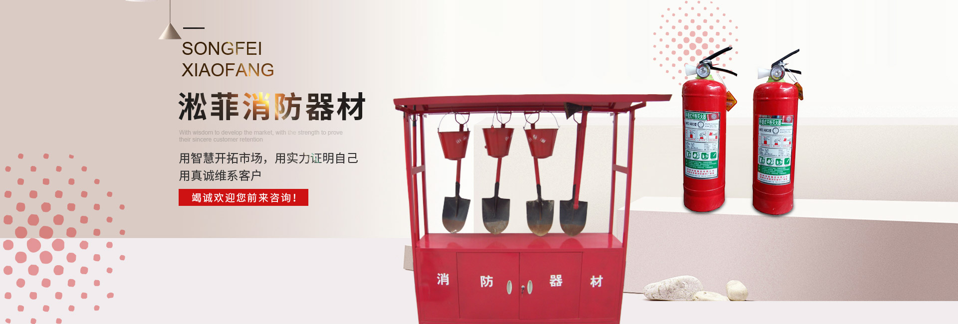 广安消防维保
