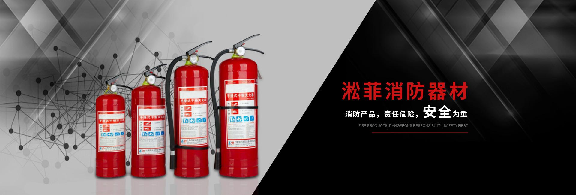 广安消防设备