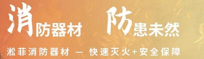 四川消防維保公司