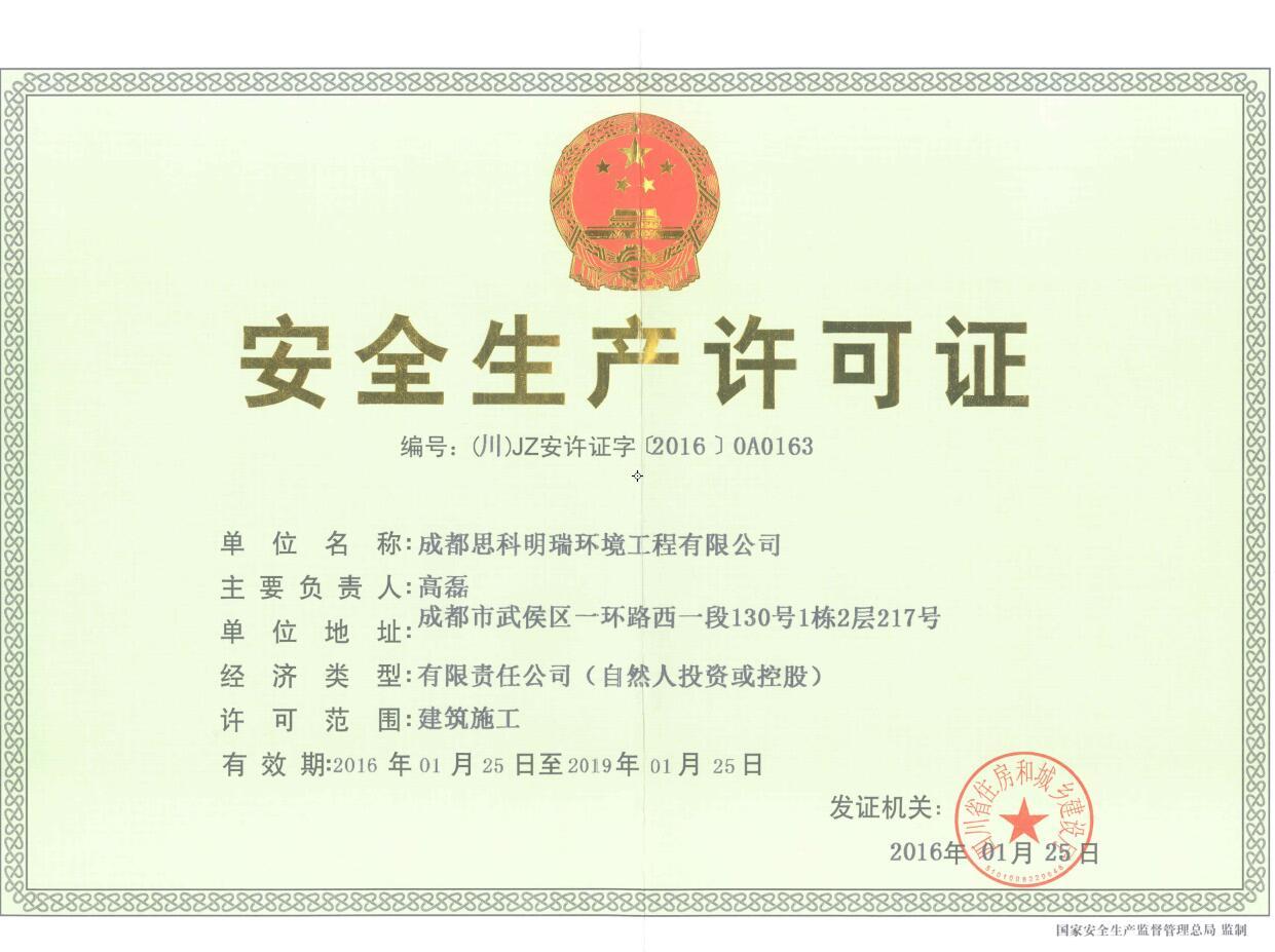安许生产许可证